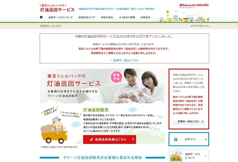 灯油宅配サービスのブログ画像