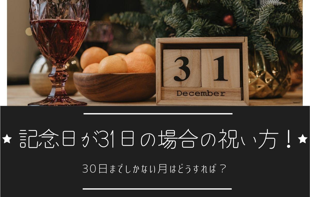 記念日が31日のブログ画像