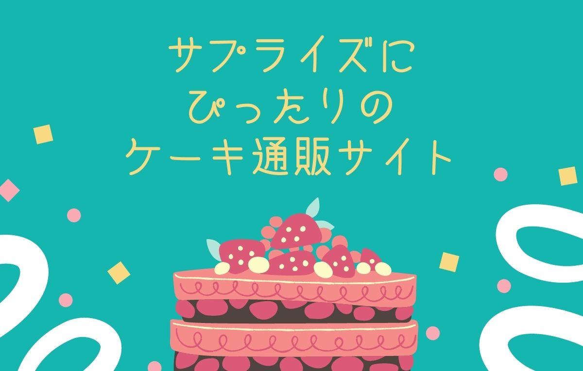 サプライズケーキ通販のおすすめのブログ画像
