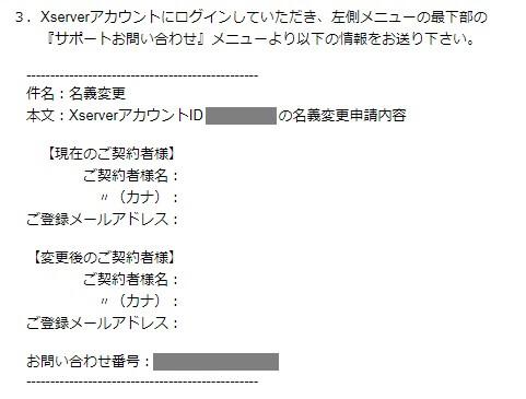 エックスサーバー苗字変更のブログ画像