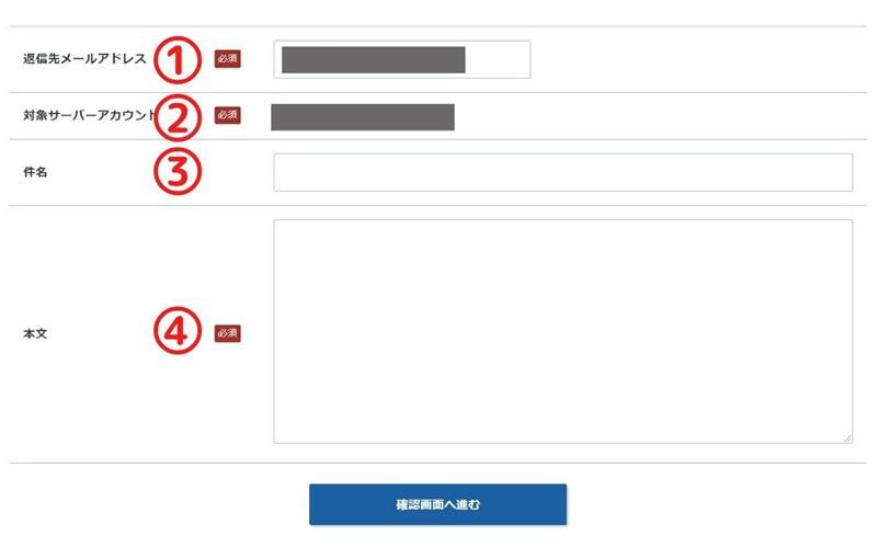 エックスサーバーの苗字変更のブログ画像