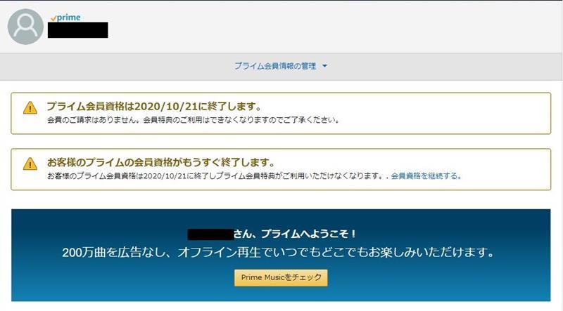 Amazonプライムの夫婦共同のブログ画像