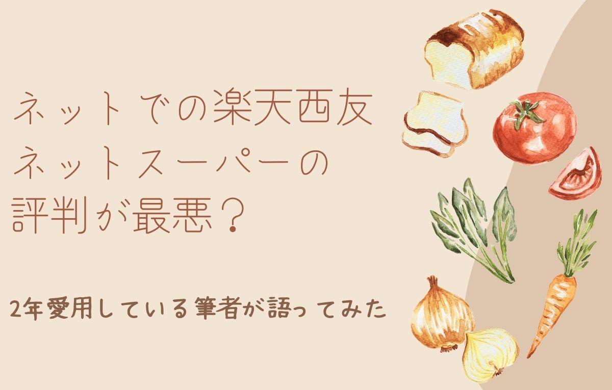 楽天西友ネットスーパーの評判のブログ画像