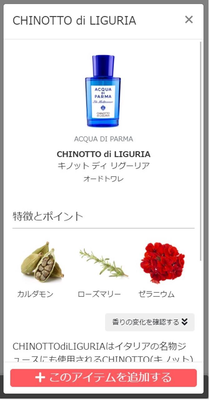 香水をお試しできるCOLORIAのブログ画像