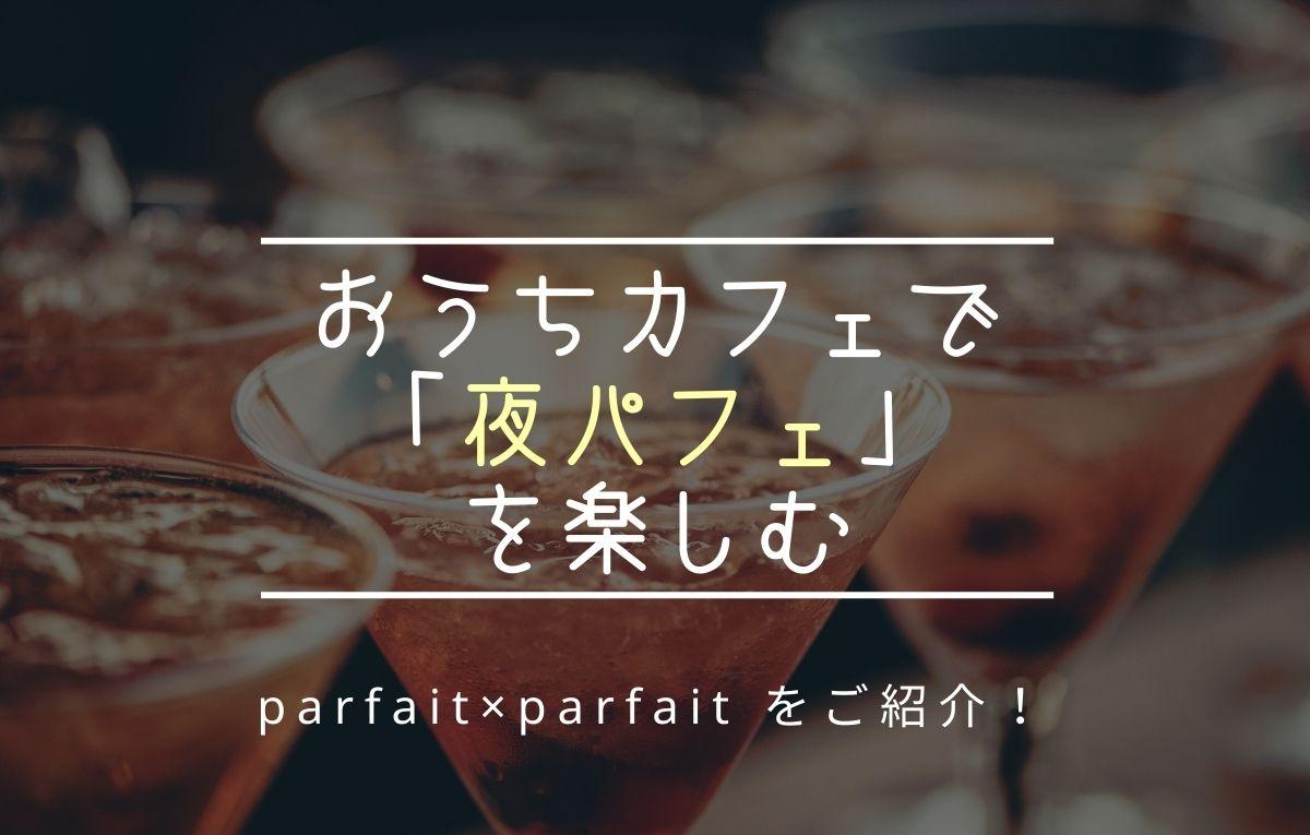 おうちカフェでパフェを楽しむのブログ画像