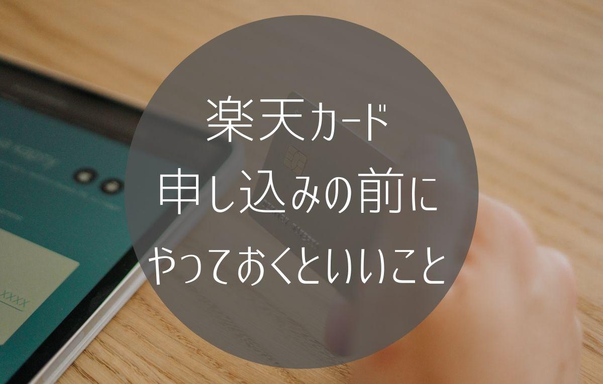 楽天カードのブログ画像