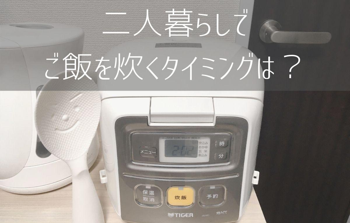 二人暮らしでご飯を炊くタイミングのブログ画像
