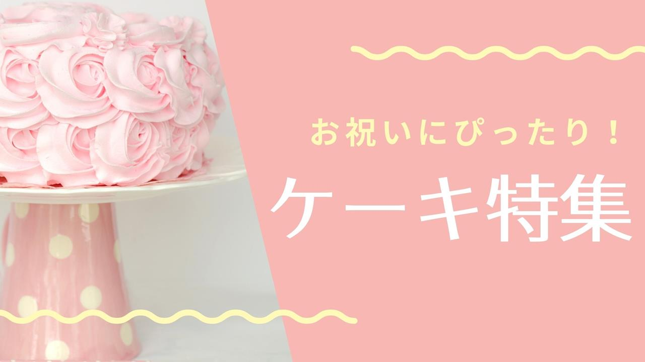 ケーキ特集のバナー画像