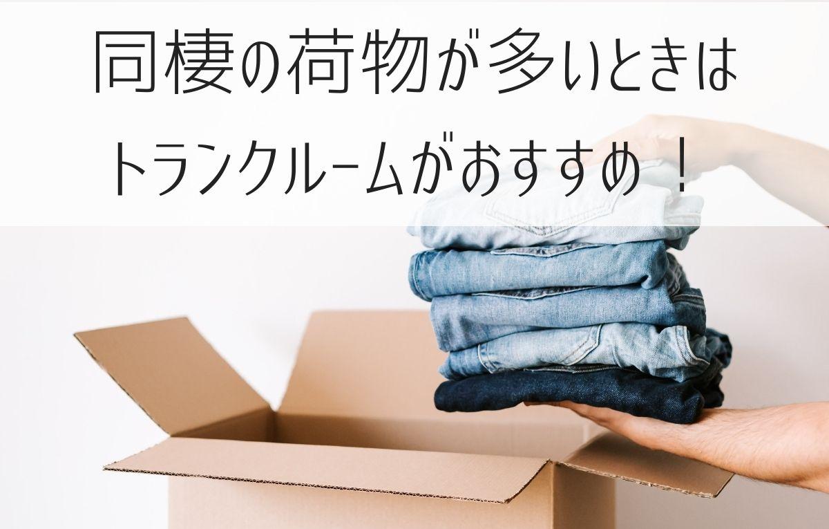 同棲の荷物が多いときのブログ画像