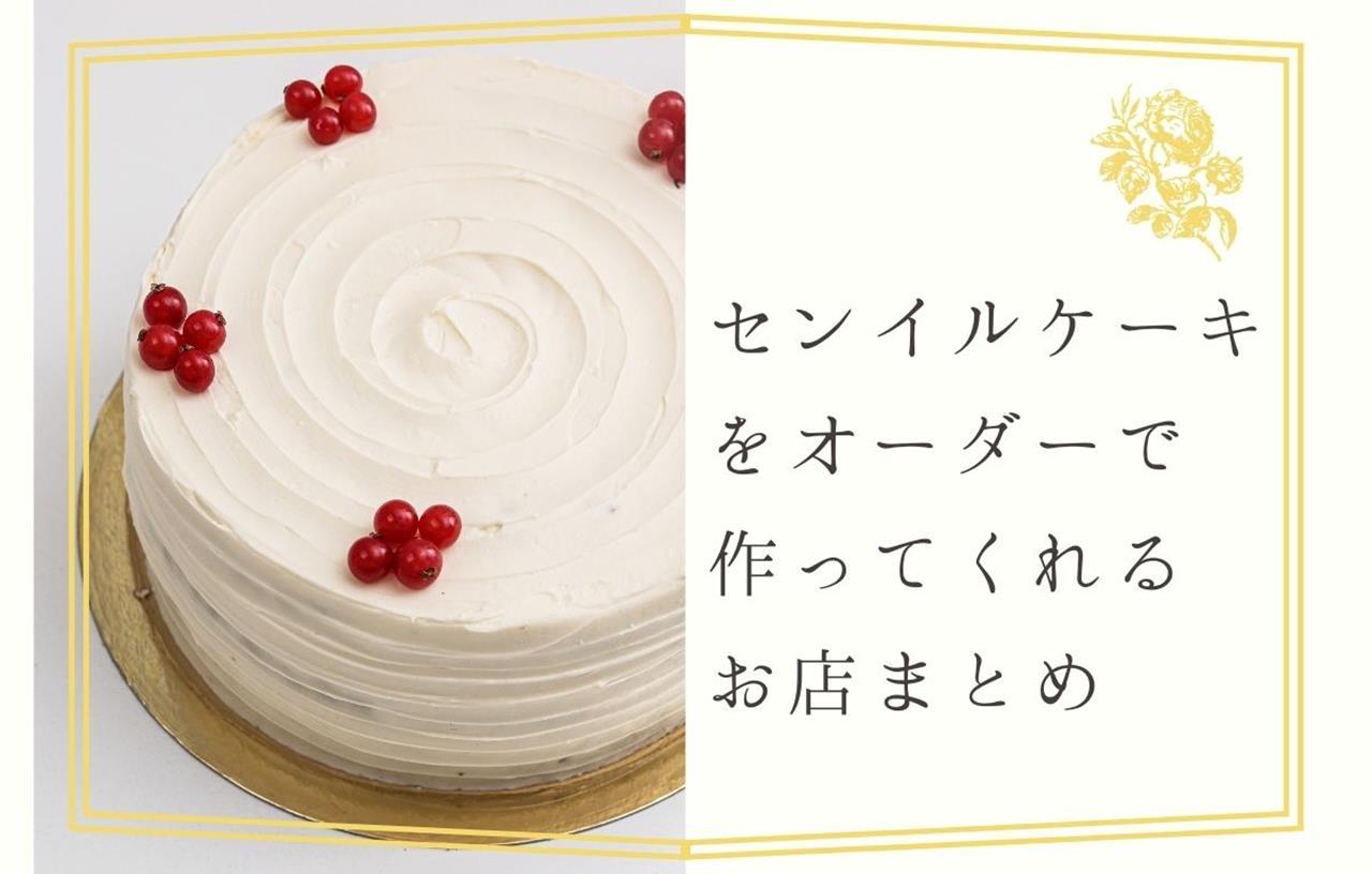 センイルケーキ(韓国ケーキ)をオーダーできるお店まとめのブログ画像
