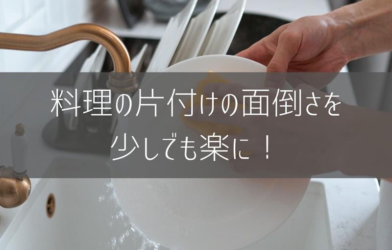 料理の片付けがめんどくさいのブログ画像