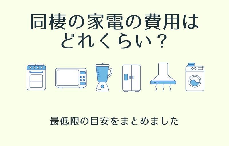 同棲の家電の費用のブログ画像