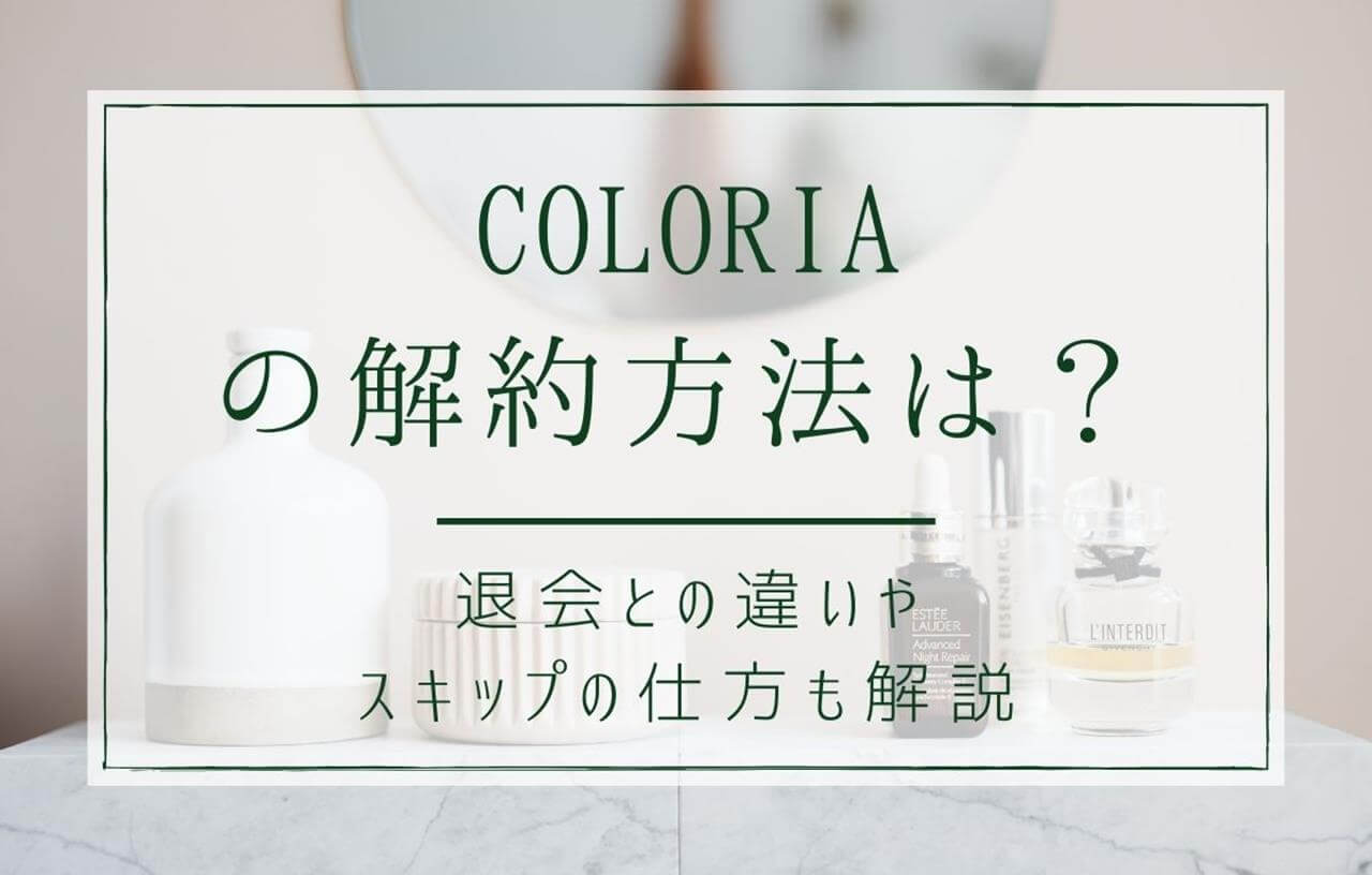 COLORIAの解約方法のブログ画像