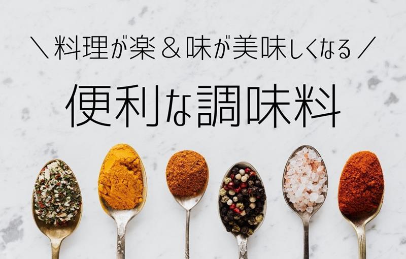 便利な調味料のブログ画像