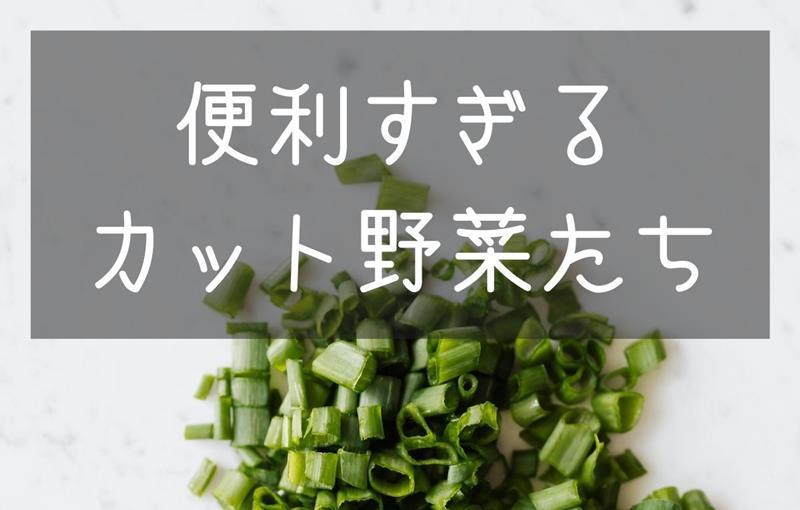 カット野菜のブログ画像