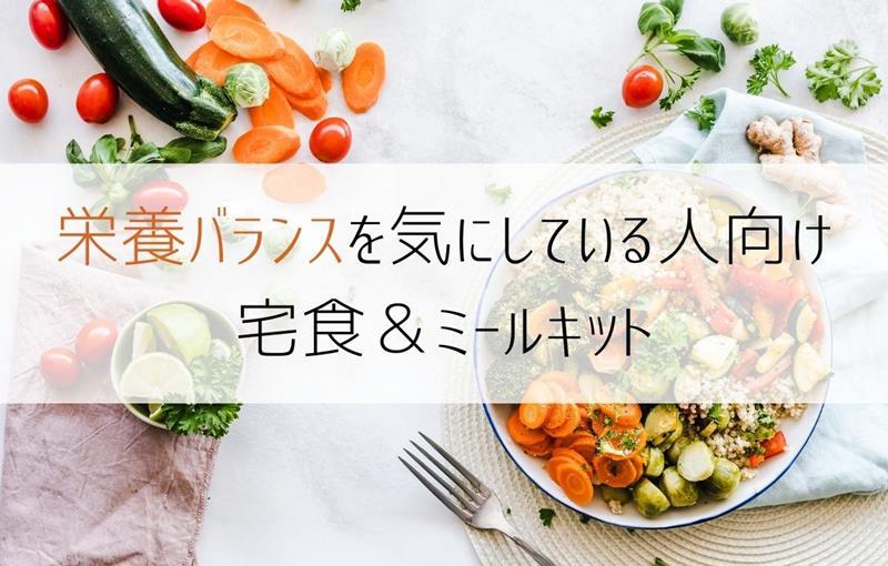 共働きの栄養バランスのブログ画像