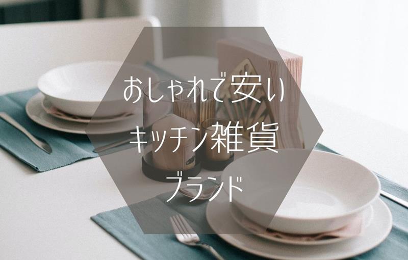 キッチン雑貨がおしゃれで安いブランドのブログ画像