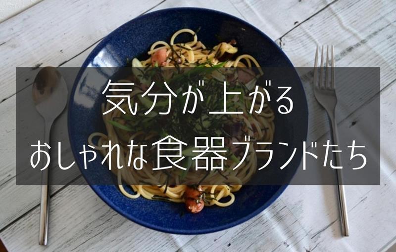 おしゃれな食器ブランドのブログ画像