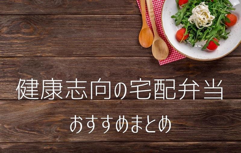 健康志向の宅配弁当のブログ画像