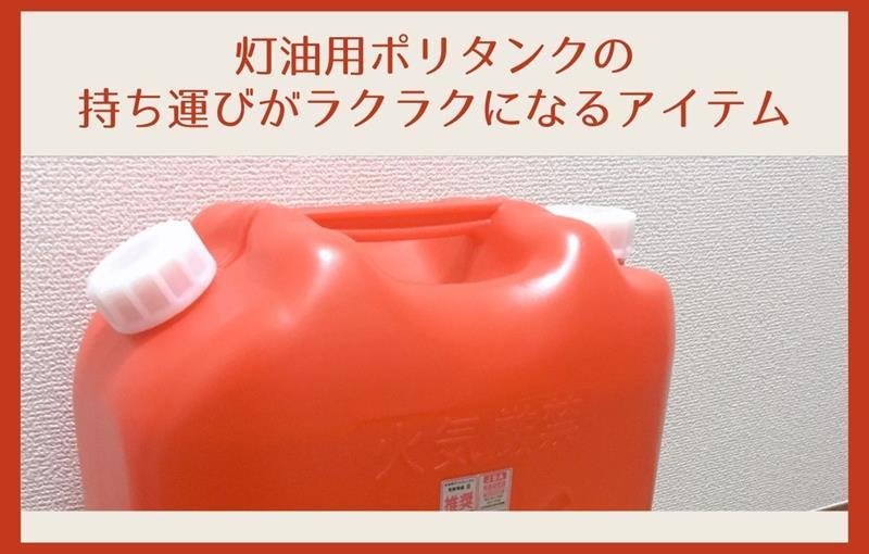 灯油用ポリタンクの持ち運びのブログ画像