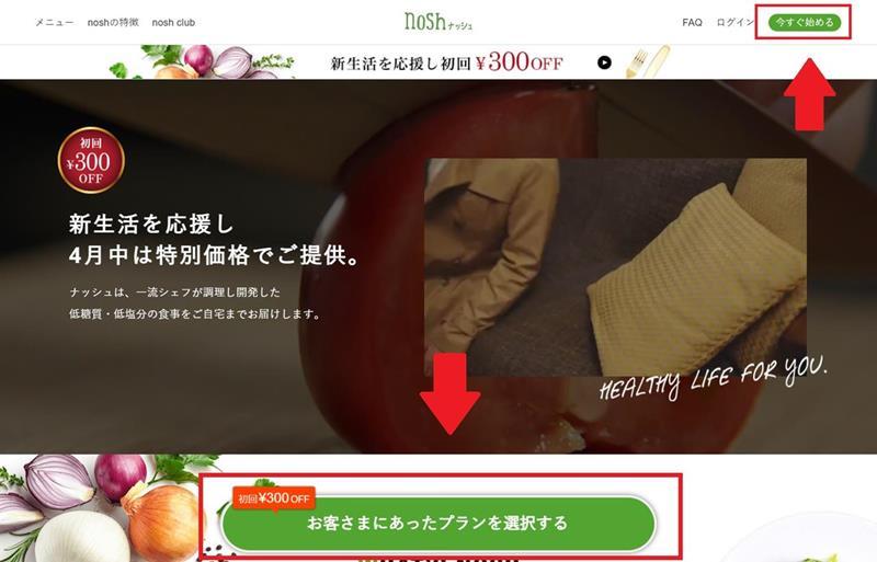 noshのブログ画像
