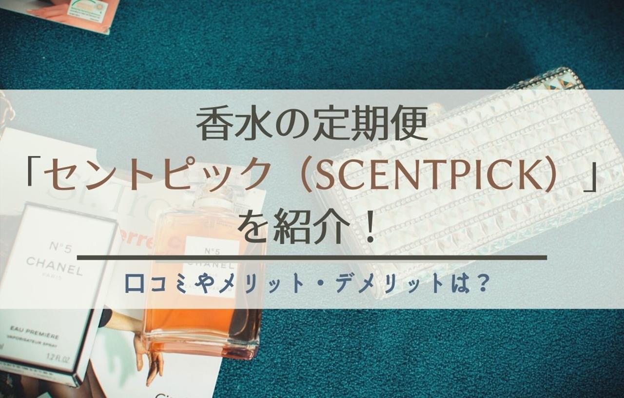 セントピック(SCENTPICK)のブログ画像