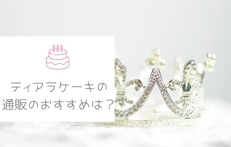 ティアラケーキのブログ画像