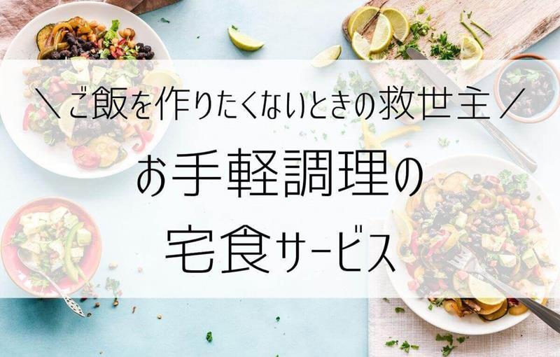 共働きでご飯作りたくないときの宅食のブログ画像