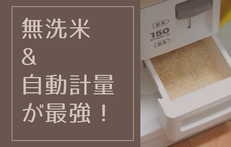 無洗米のブログ画像